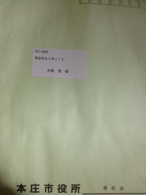 14.8.27農政課書類