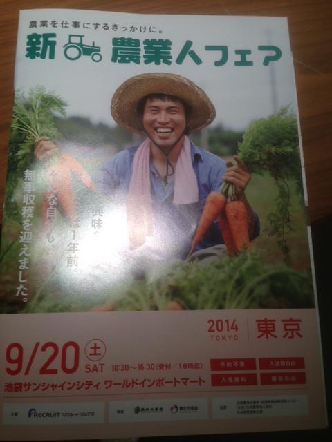 14.9.20新農業人フェア