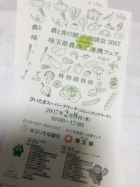 17.2.1フェア特別招待券