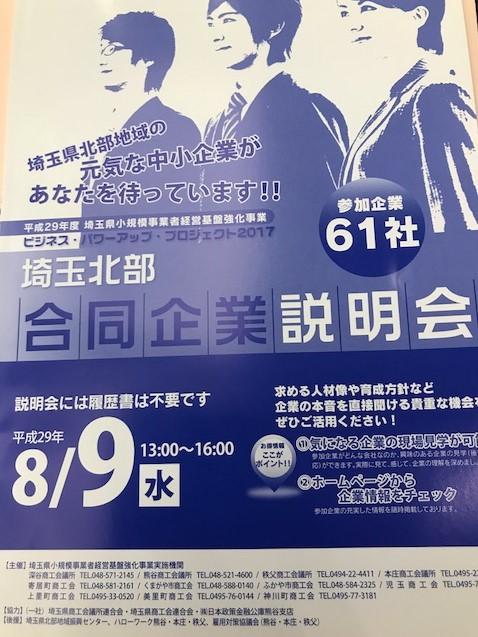 17.8.9合同企業説明会3