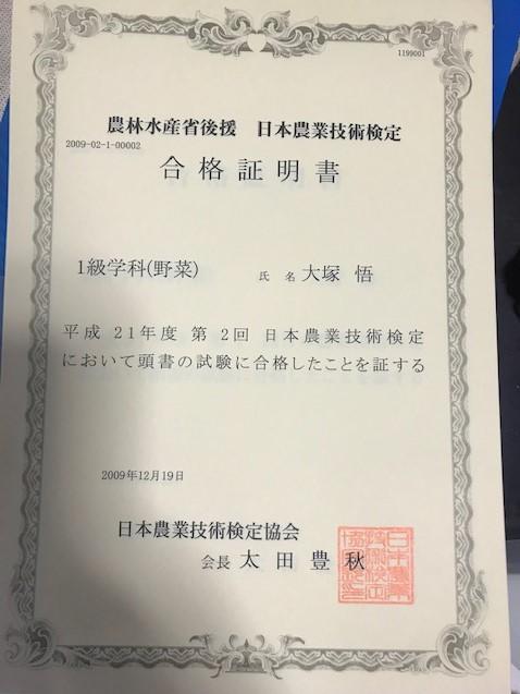 18.9.20農業検定 改