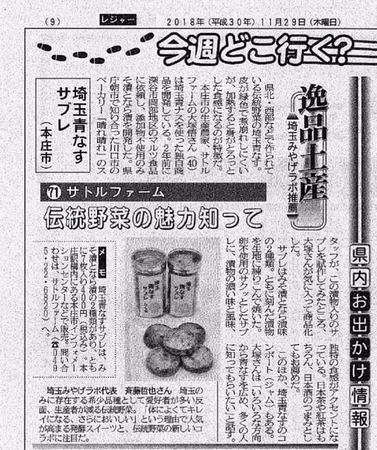 18.11.29埼玉新聞